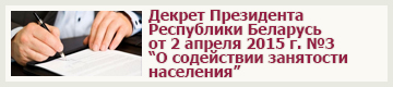 dekret3