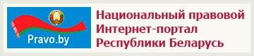 Национальноый правовой Интернет-портал Республики Беларусь