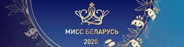 Мисс Беларусь – 2020