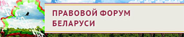 Правовой форум Беларуси