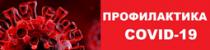 Профилактика Covid - 19