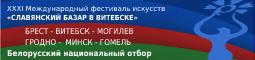 Белорусский национальный отбор