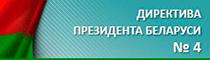 ДИРЕКТИВА ПРЕЗИДЕНТА БЕЛАРУСИ №4