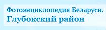 Фотоэнциклопедия Беларуси. Глубокский район